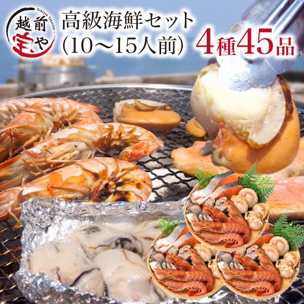 海鮮セット 4種45品 (10〜15人前) ほたて (かき カキ 牡蠣) えび  ギフト 海鮮鍋 海鮮バーベキュー 福袋 生 海鮮丼 おせち バーベキュー BBQ*冷凍*