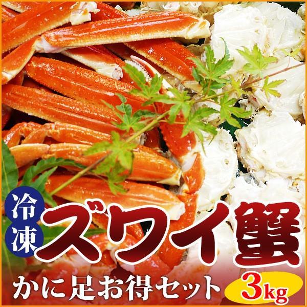 冷凍ズワイガニ 3kg かに足【ずわいがに・蟹】[冷凍]|etizenwakasa