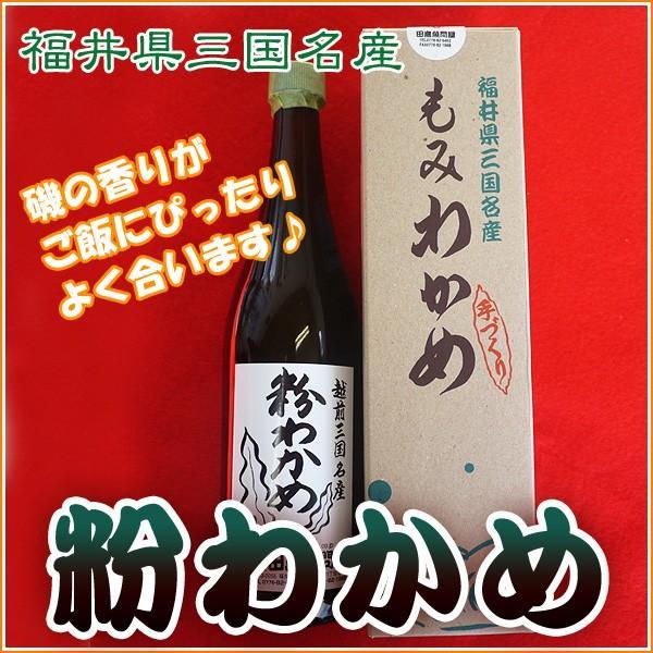 粉わかめ 福井県三国名産(国内産)1.6合瓶 自慢のもみわかめ・わかめご飯やおにぎりにも最適 敬老の日 ギフト|etizenwakasa