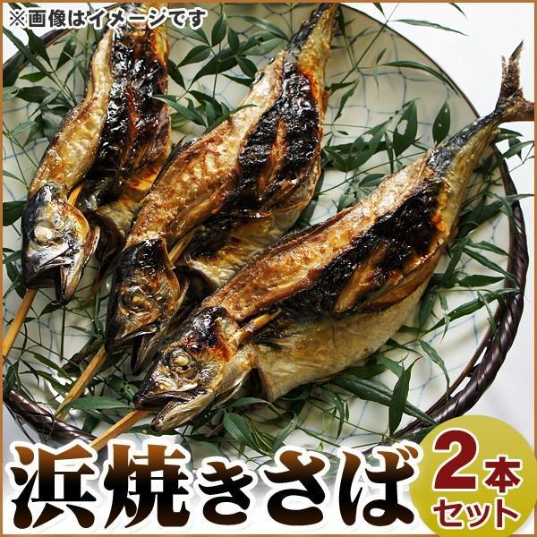 浜焼きさば(2本)脂ののった鯖の丸焼き(福井名物 浜焼きサバ)約300〜400g×2本セット 御中元 [冷蔵]|etizenwakasa
