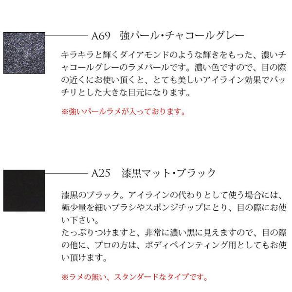 アイシャドウ アイシャドー 黒 白 ブラック ホワイト シルバー 銀色 マット ラメ キラキラ チーク ハイライト シェイディング プロ用 日本製|etoilekobe|08