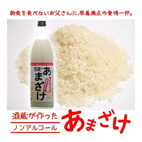 ノンアルコール 酒蔵のあまざけ 900ml 大分県 ぶんご銘醸 甘酒 etoshin 02