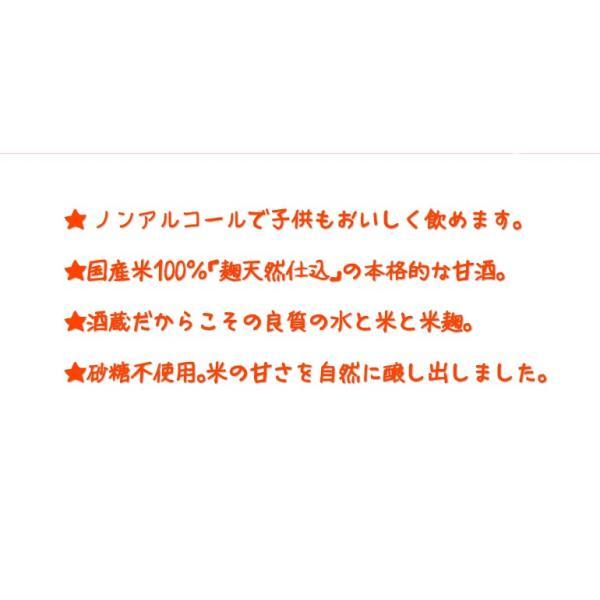 ノンアルコール 酒蔵のあまざけ 900ml 大分県 ぶんご銘醸 甘酒 etoshin 03