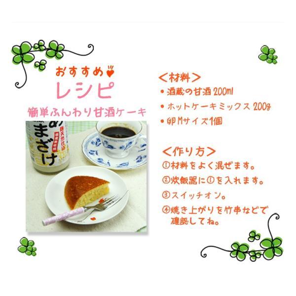 ノンアルコール 酒蔵のあまざけ 900ml 大分県 ぶんご銘醸 甘酒 etoshin 07