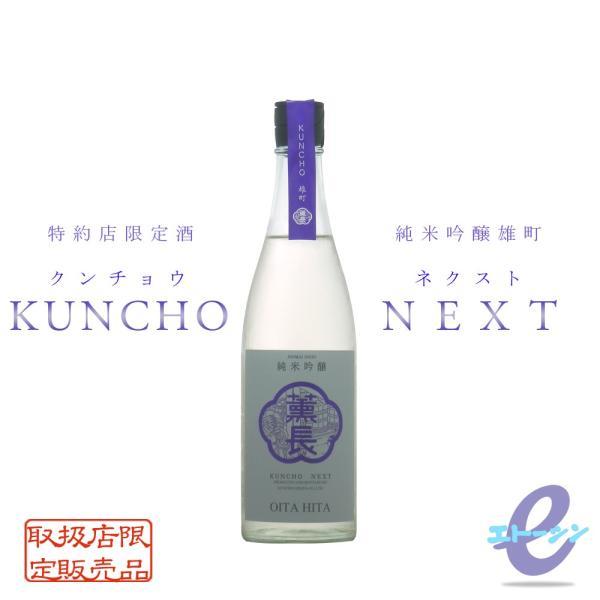 KUNCHONEXT 純米吟醸 雄町 720ml 生酒 薫長酒造|etoshin