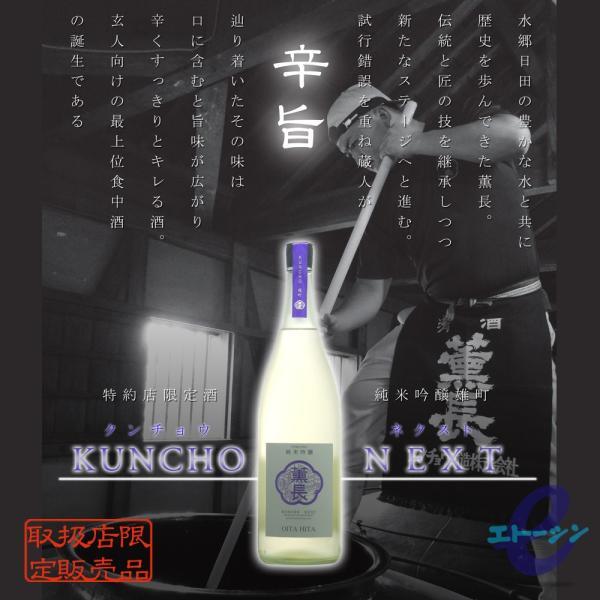 KUNCHONEXT 純米吟醸 雄町 720ml 生酒 薫長酒造|etoshin|02