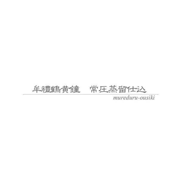 大分麦焼酎 牟禮鶴黄鐘 常圧蒸留25度1800 牟礼鶴酒造|etoshin|02