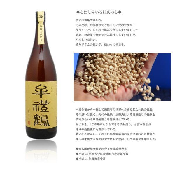 大分麦焼酎 牟禮鶴黄鐘 常圧蒸留25度1800 牟礼鶴酒造|etoshin|03