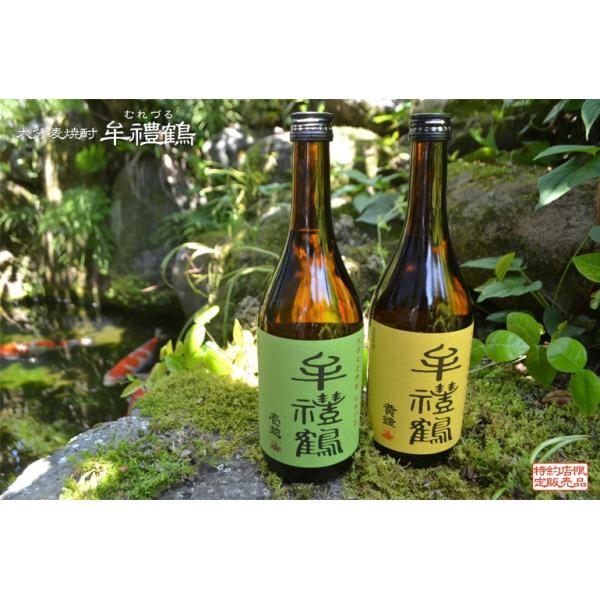大分麦焼酎 牟禮鶴黄鐘 常圧蒸留25度1800 牟礼鶴酒造|etoshin|04