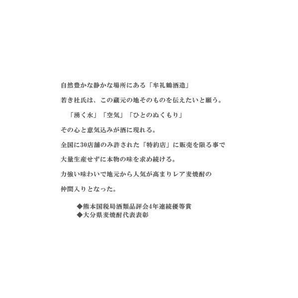 大分麦焼酎 牟禮鶴黄鐘 常圧蒸留25度1800 牟礼鶴酒造|etoshin|07
