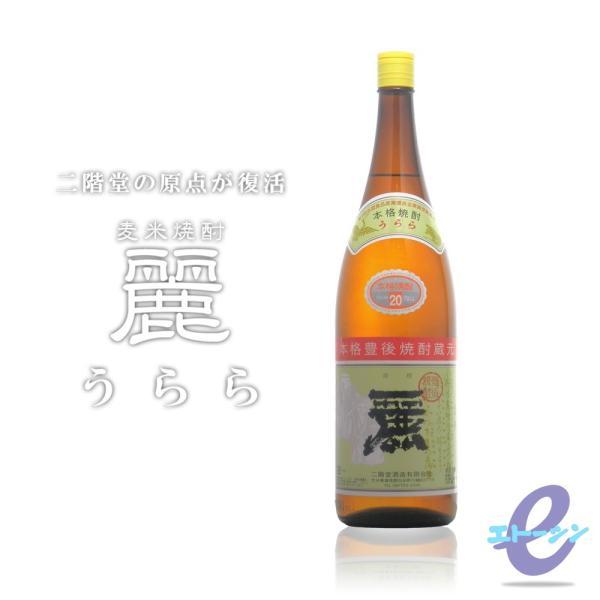 大分むぎ焼酎 麗〜うらら〜 20度1800ml 大分県 二階堂酒造|etoshin
