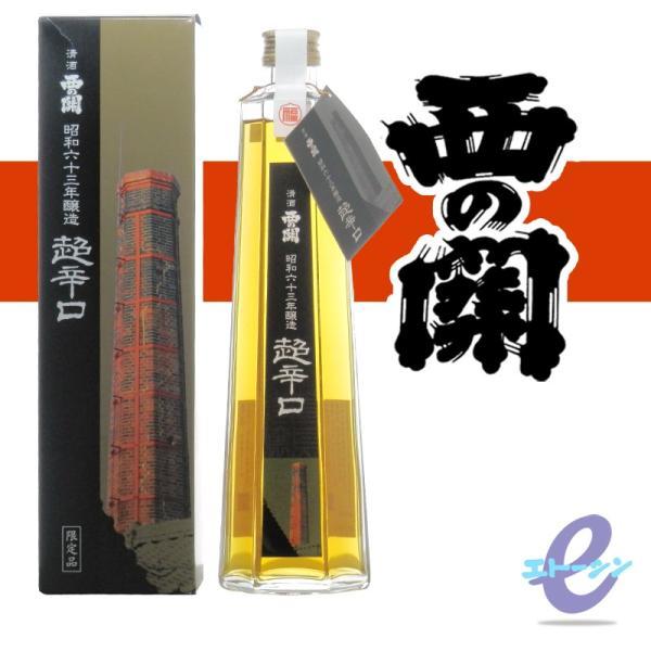 西の関 昭和六十三年醸造 超辛口 古酒 500ml 大分県 萱島酒造|etoshin