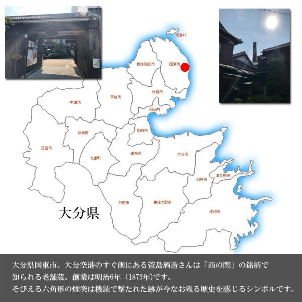 西の関 昭和六十三年醸造 超辛口 古酒 500ml 大分県 萱島酒造|etoshin|02