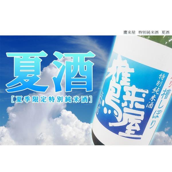 鷹来屋 特別純米酒 夏酒 1800ml 大分県 浜嶋酒造|etoshin|02