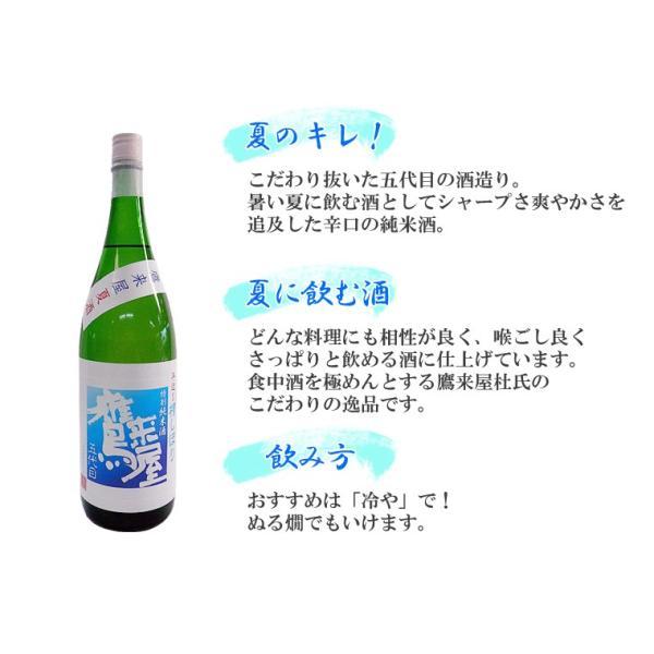 鷹来屋 特別純米酒 夏酒 1800ml 大分県 浜嶋酒造|etoshin|03