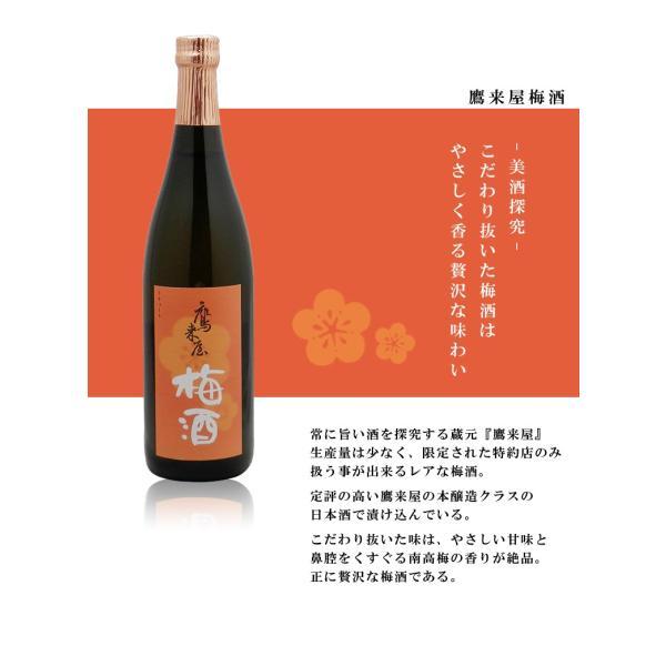 鷹来屋 梅酒 11度720ml 豊後大野市 浜嶋酒造|etoshin|02