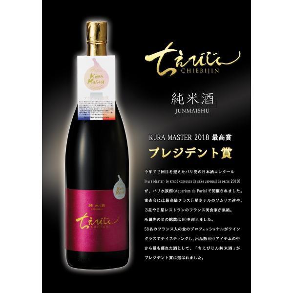 ちえびじん 純米酒 一度火入れ 720ml  大分県 中野酒造 レギュラー酒 etoshin 02