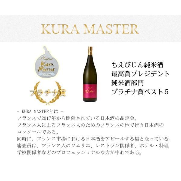 ちえびじん 純米酒 一度火入れ 720ml  大分県 中野酒造 レギュラー酒 etoshin 03