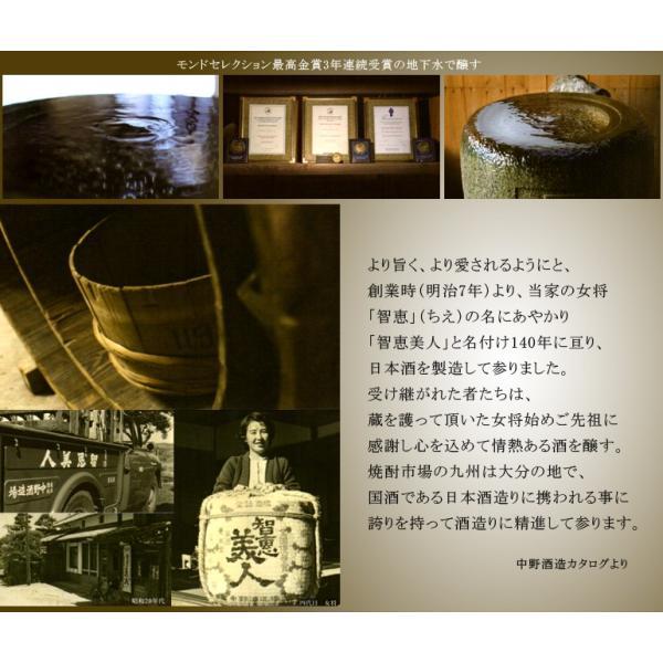 ちえびじん 純米酒 一度火入れ 720ml  大分県 中野酒造 レギュラー酒 etoshin 09