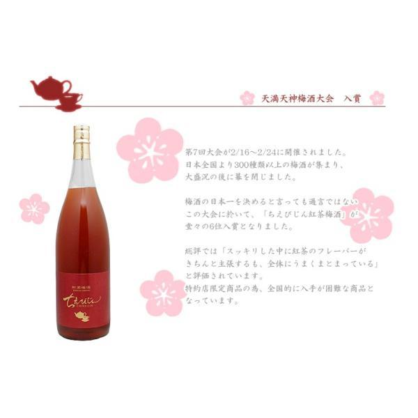紅茶梅酒 ちえびじん 1800ml 大分県 中野酒造 etoshin 02
