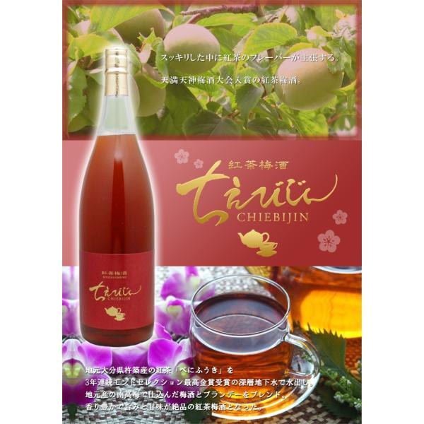 紅茶梅酒 ちえびじん 1800ml 大分県 中野酒造 etoshin 03