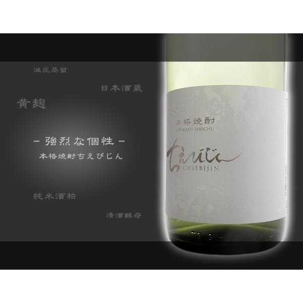本格焼酎 ちえびじん 720ml 大分県 中野酒造|etoshin|02