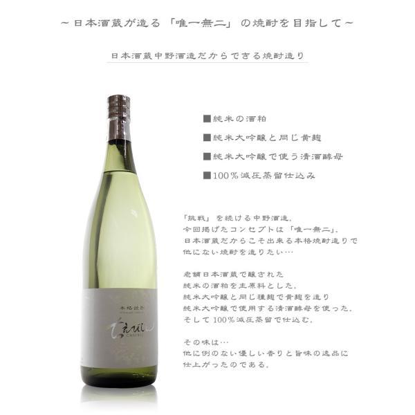 本格焼酎 ちえびじん 720ml 大分県 中野酒造|etoshin|03