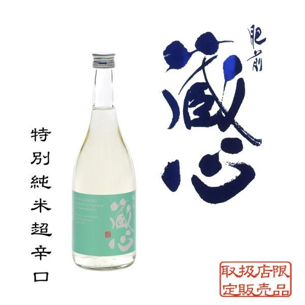 肥前 蔵心 特別純米超辛口 720ml 佐賀県 矢野酒造 etoshin