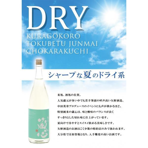 肥前 蔵心 特別純米超辛口 720ml 佐賀県 矢野酒造 etoshin 02