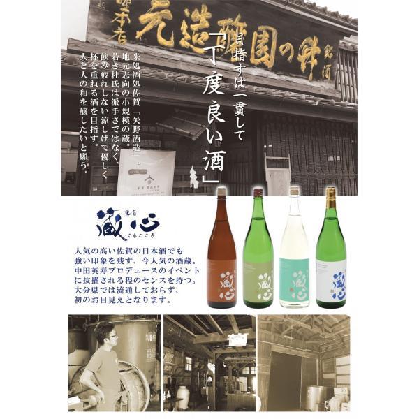肥前 蔵心 特別純米超辛口 720ml 佐賀県 矢野酒造 etoshin 03