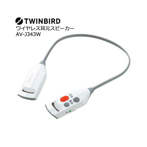 ワイヤレス耳元スピーカーツインバードAV-J343W ワイヤレス耳元スピーカー
