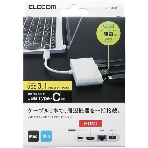 ドッキングステーション エレコム DST-C02WH [USB Type-Cドッキングステーション/HDMI/LAN/ホワイト]|etrend-y|03