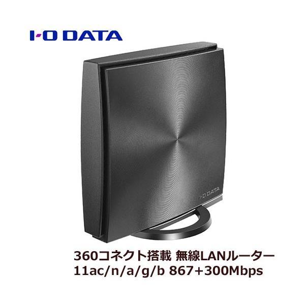 無線LANルータ アイオーデータ WN-DX1167R/E [360コネクト搭載867Mbps(規格値)対応Wi-Fiルーター]