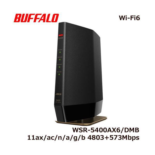 無線LANルータ バッファロー WSR-5400AX6/DMB [Wi-Fi 6 無線LANルーター 4803+573Mbps マットブラック]
