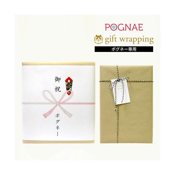 ギフトラッピング(ポグネー専用)出産祝い内祝い包リボン熨斗カードメッセージプレゼント/GIFT-POGNAE