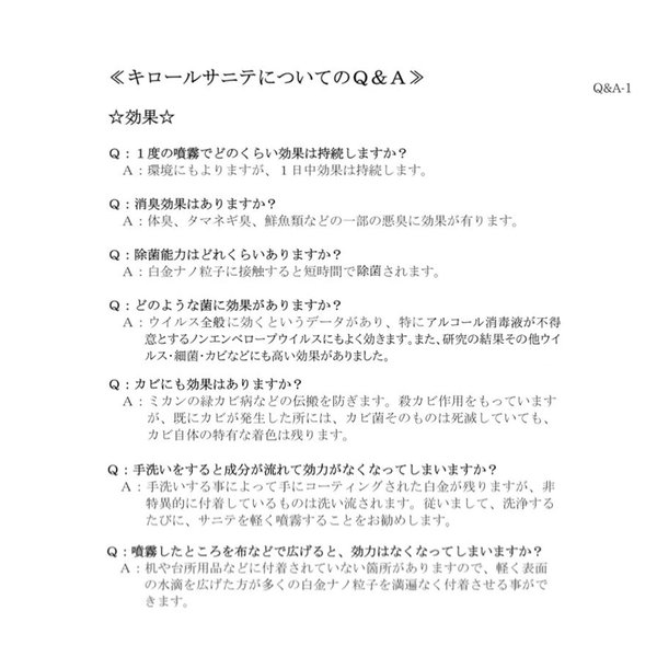 静岡大学発ベンチャー開発 キロールサニテ500ml 白金ナノ配合 アルコールフリーで手荒れや過敏症の方に、おすすめのウイルス除菌|eu-bs|09