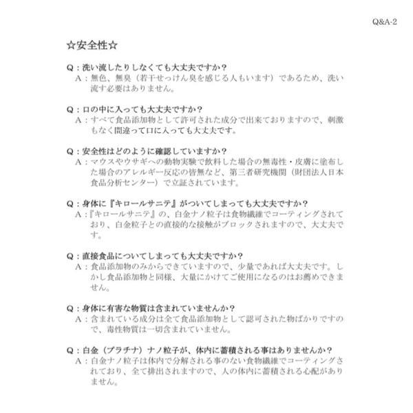 静岡大学発ベンチャー開発 キロールサニテ500ml 白金ナノ配合 アルコールフリーで手荒れや過敏症の方に、おすすめのウイルス除菌|eu-bs|10