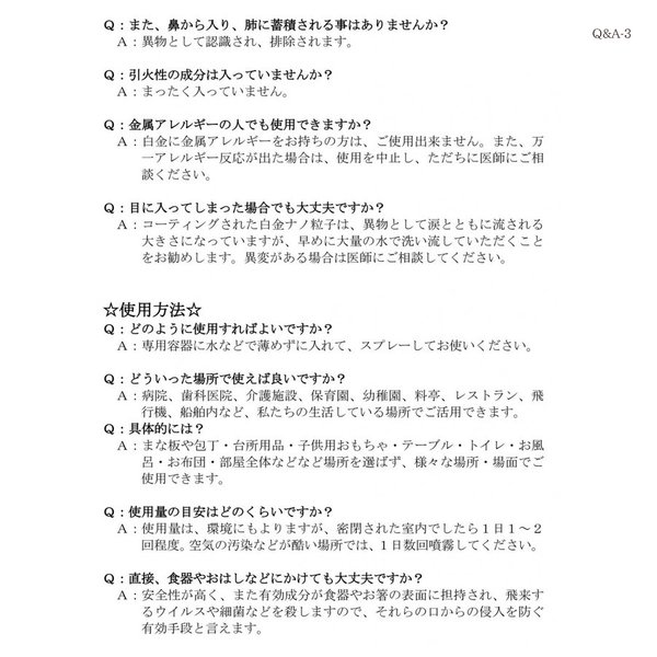 静岡大学発ベンチャー開発 キロールサニテ500ml 白金ナノ配合 アルコールフリーで手荒れや過敏症の方に、おすすめのウイルス除菌|eu-bs|11
