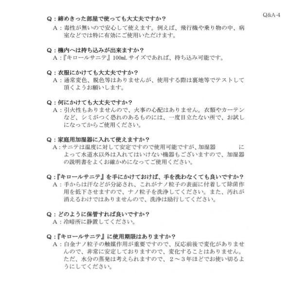 静岡大学発ベンチャー開発 キロールサニテ500ml 白金ナノ配合 アルコールフリーで手荒れや過敏症の方に、おすすめのウイルス除菌|eu-bs|12
