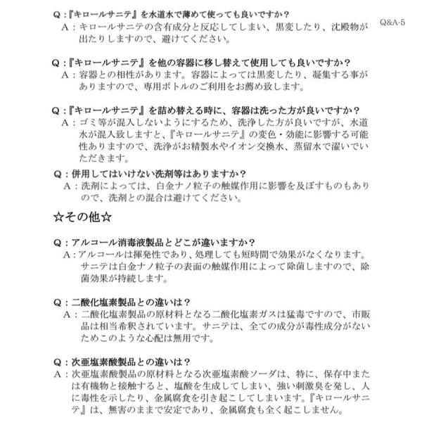 静岡大学発ベンチャー開発 キロールサニテ500ml 白金ナノ配合 アルコールフリーで手荒れや過敏症の方に、おすすめのウイルス除菌|eu-bs|13