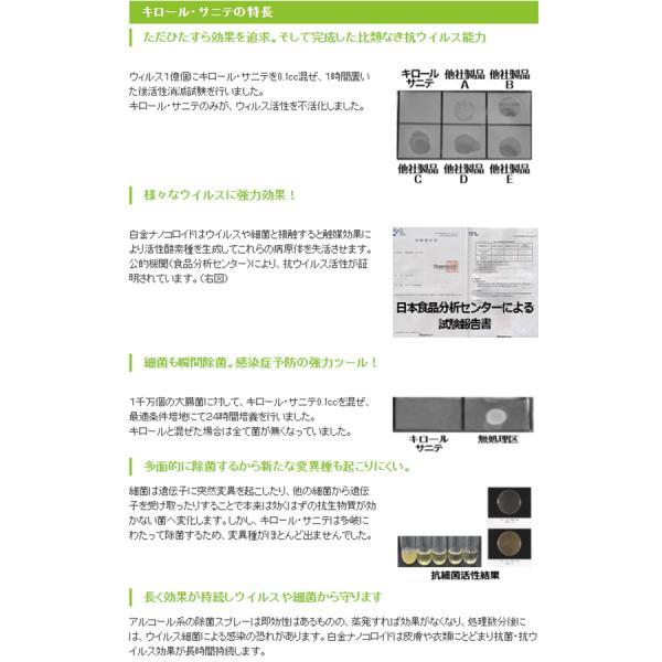 静岡大学発ベンチャー開発 キロールサニテ500ml 白金ナノ配合 アルコールフリーで手荒れや過敏症の方に、おすすめのウイルス除菌|eu-bs|06
