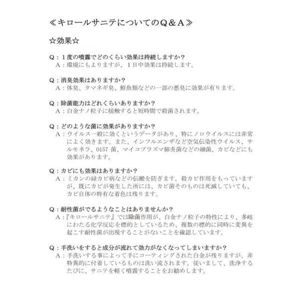 静岡大学発ベンチャー開発 キロールサニテ5L 白金ナノ配合 アルコールフリーで手荒れや過敏症の方に、おすすめのウイルス除菌|eu-bs|09