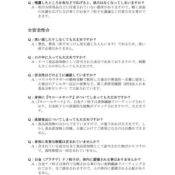 静岡大学発ベンチャー開発 キロールサニテ5L 白金ナノ配合 アルコールフリーで手荒れや過敏症の方に、おすすめのウイルス除菌|eu-bs|10