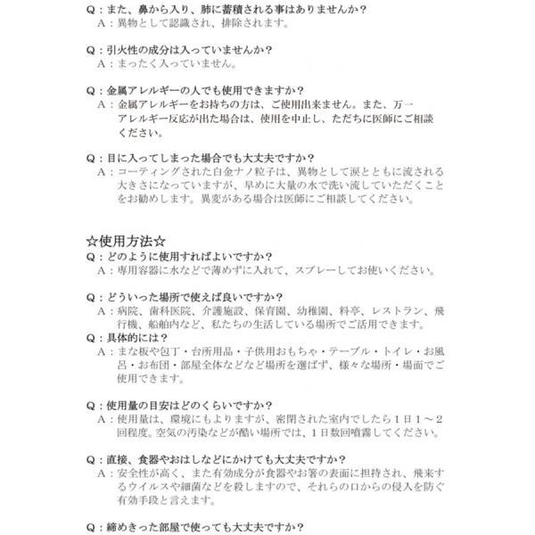 静岡大学発ベンチャー開発 キロールサニテ5L 白金ナノ配合 アルコールフリーで手荒れや過敏症の方に、おすすめのウイルス除菌|eu-bs|11