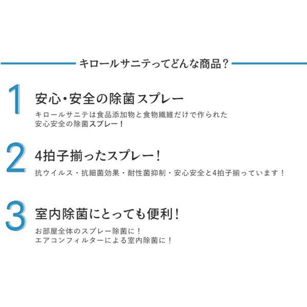 静岡大学発ベンチャー開発 キロールサニテ5L 白金ナノ配合 アルコールフリーで手荒れや過敏症の方に、おすすめのウイルス除菌|eu-bs|04