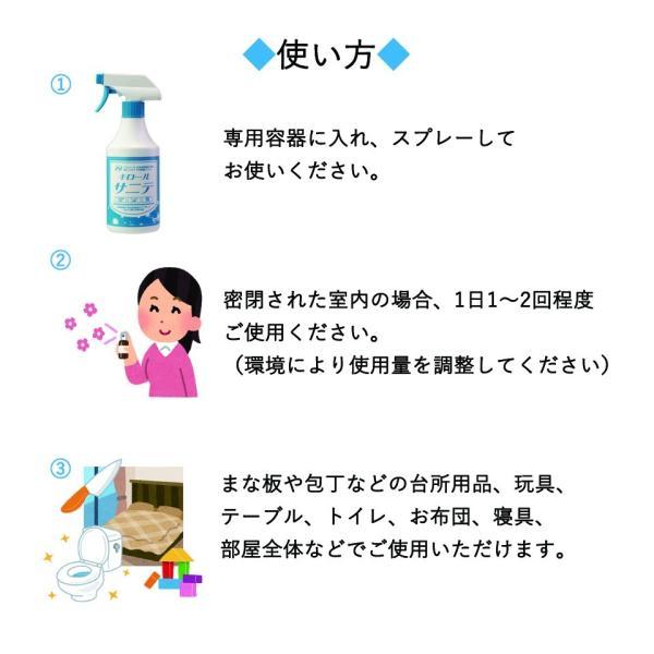 静岡大学発ベンチャー開発 キロールサニテ5L 白金ナノ配合 アルコールフリーで手荒れや過敏症の方に、おすすめのウイルス除菌|eu-bs|06