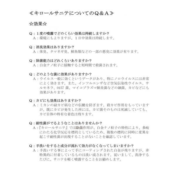 静岡大学発ベンチャー開発 キロール・サニテ 20L 白金ナノ配合 アルコールフリーで手荒れや過敏症の方におすすめのウイルス除菌|eu-bs|09