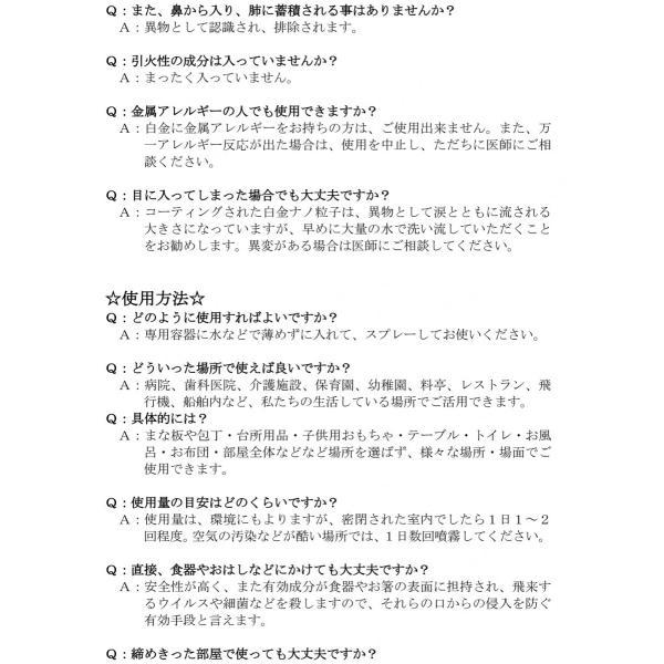 静岡大学発ベンチャー開発 キロール・サニテ 20L 白金ナノ配合 アルコールフリーで手荒れや過敏症の方におすすめのウイルス除菌|eu-bs|11