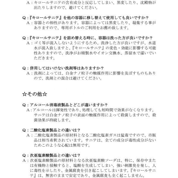 静岡大学発ベンチャー開発 キロール・サニテ 20L 白金ナノ配合 アルコールフリーで手荒れや過敏症の方におすすめのウイルス除菌|eu-bs|13