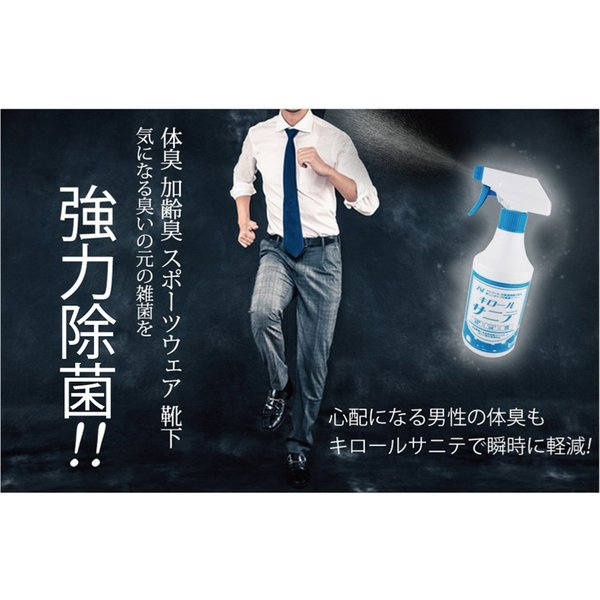 静岡大学発ベンチャー開発 キロール・サニテ 20L 白金ナノ配合 アルコールフリーで手荒れや過敏症の方におすすめのウイルス除菌|eu-bs|02